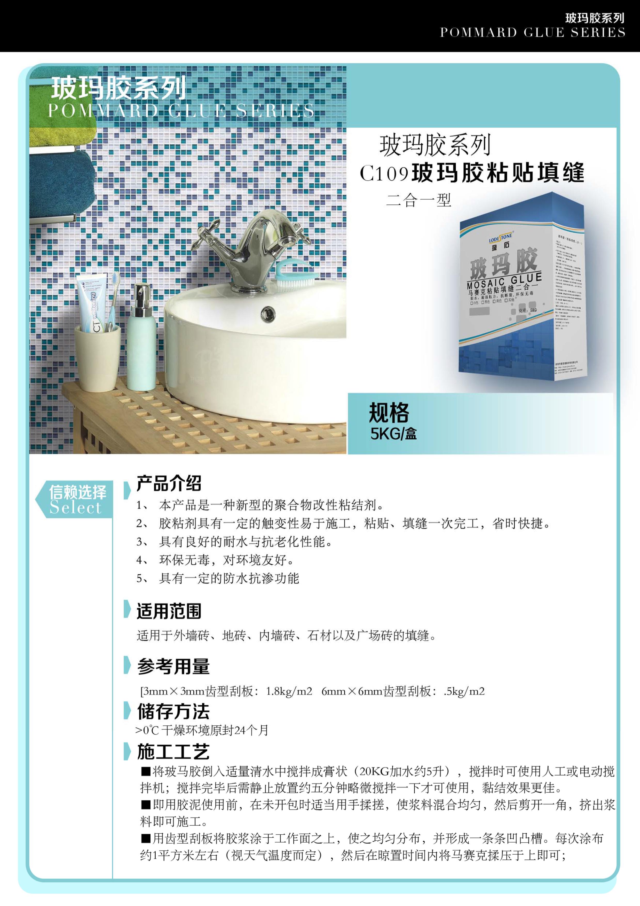 玻璃瑪膠產品.png